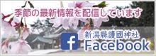 新潟縣護國神社フェイスブック