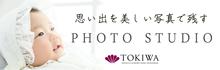 迎賓館TOKIWA写真室