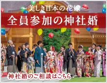 美しき日本の花嫁 全員参加の神社婚 迎賓館TOKIWA
