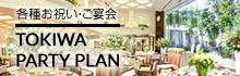 迎賓館TOKIWA宴会サイト / 各種お祝い・ご宴会